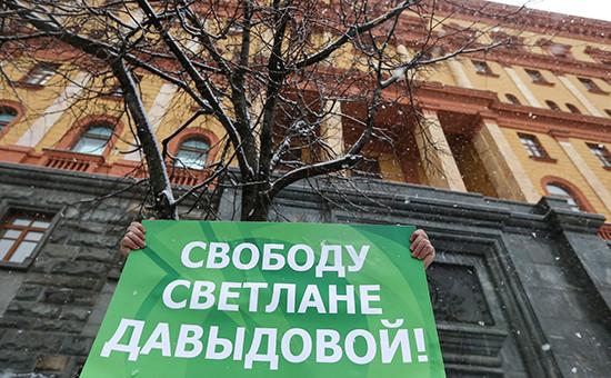 Одиночный пикет у главного здания Федеральной службы безопасности РФ за освобождение жительницы Вязьмы Светланы Давыдовой