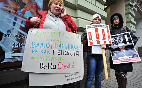 Пикет валютных заемщиков у банка«ДельтаКредит»