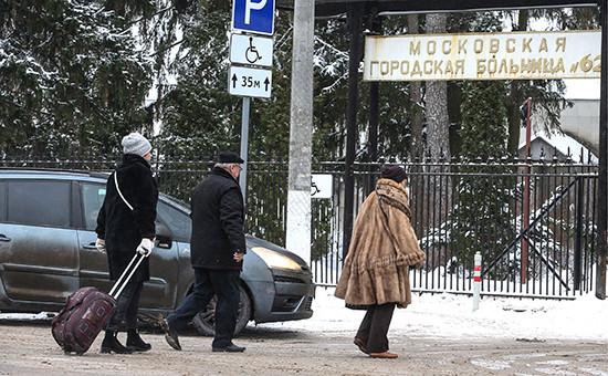 Посетители у Московской городской онкологической больницы №62 в поселке Истра