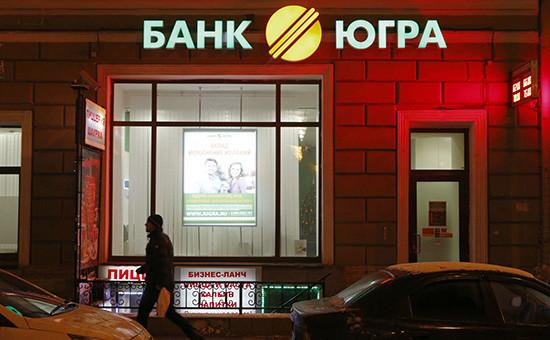 Отделение банка «Югра», январь 2015 года