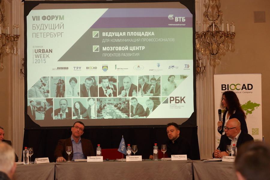 VII ежегодный форум «Будущий Петербург»