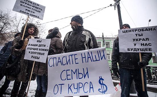 Пикет заемщиков валютной ипотеки у здания Банка России
