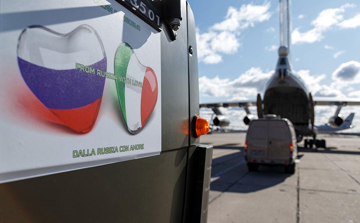 О целесообразности помощи России Италии