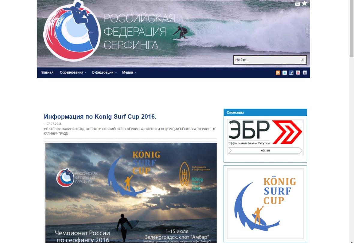 Фото:Сайт Российской Федерации серфинга