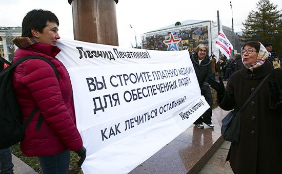 2 ноября в Москве состоялся митинг против реформы здравоохранения, собравший около 6 тысяч участников