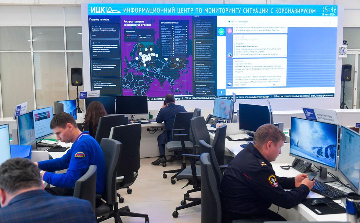 Информационный центр по мониторингу ситуации с коронавирусом