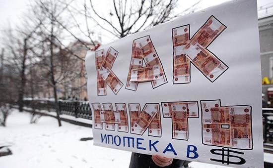 Участник пикета граждан, взявших ипотечные кредиты в иностранной валюте, у здания Центробанка РФ