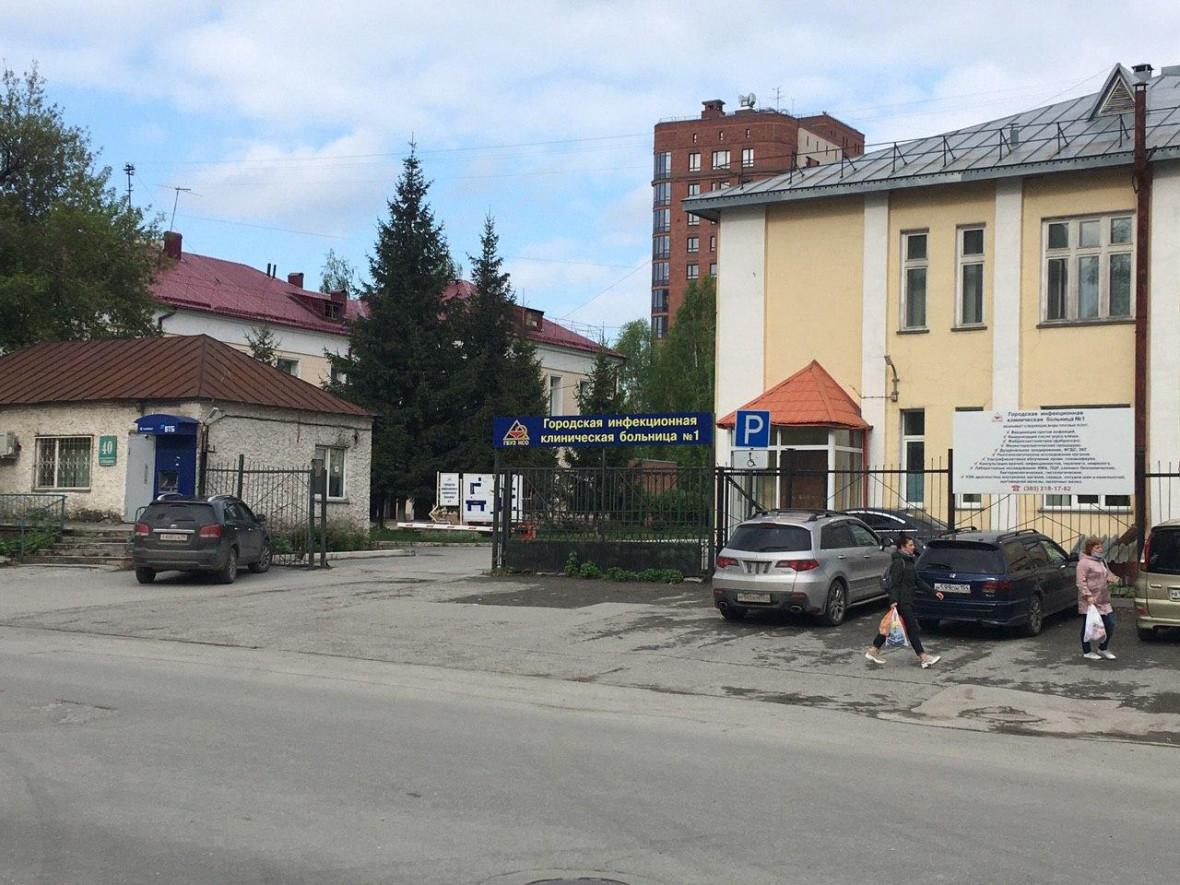 Городская инфекционная клиническая больница №1 в Новосибирске