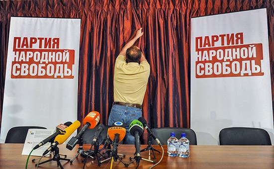 Подготовка к началу пресс-конференции сопредседателей Партии народной свободы