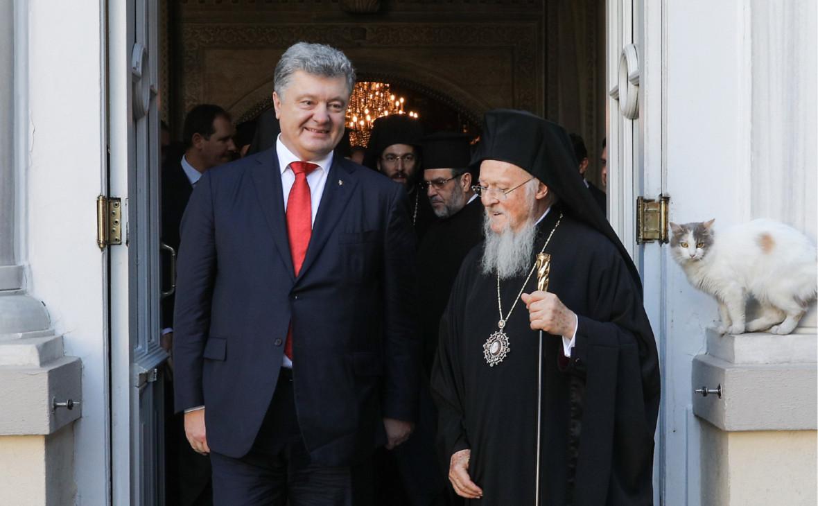 Петр Порошенко и патриарх Варфоломей