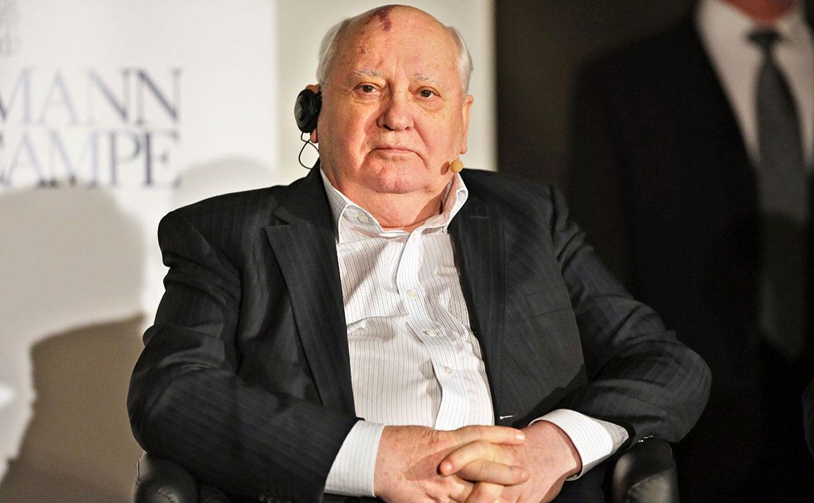 Михаил Горбачева