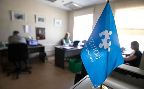 В офисе ассоциации «Голос» вМоскве. Сентябрь 2012 года