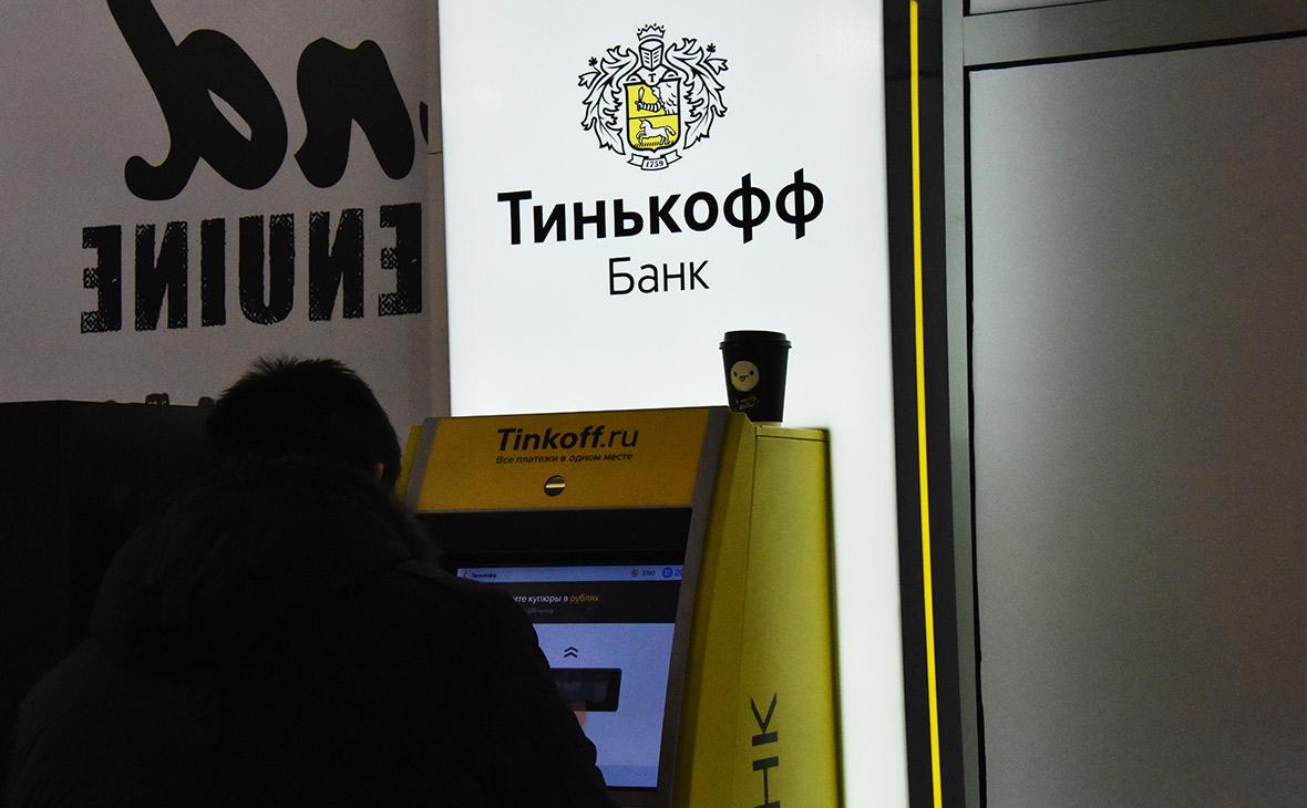 В работе приложения Тинькофф Банка произошел сбой