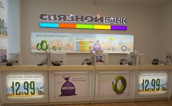 Кредитная организация Связной Банк (АО) полностью утратила капитал