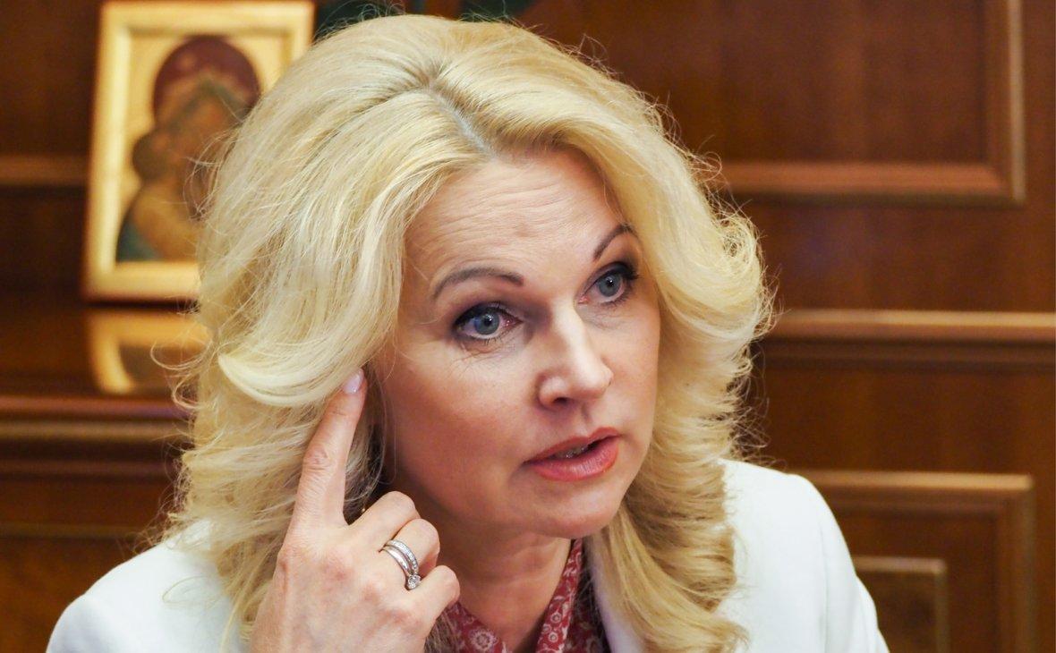 Зампредседателя ПравительстваРФ Татьяна Голикова