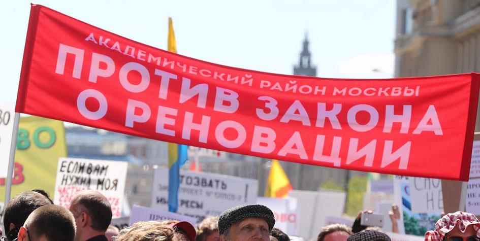 Участники митинга против сноса пятиэтажек и закона о реновации на проспекте Сахарова