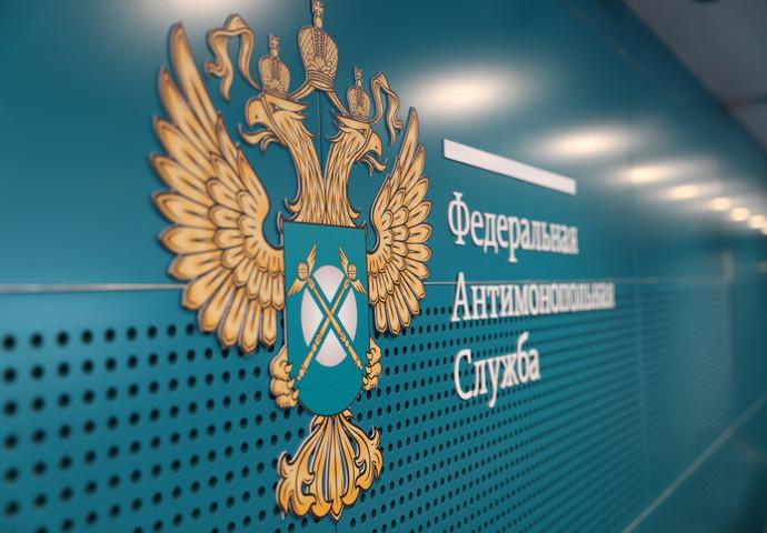 Фото: сайт ФАС России