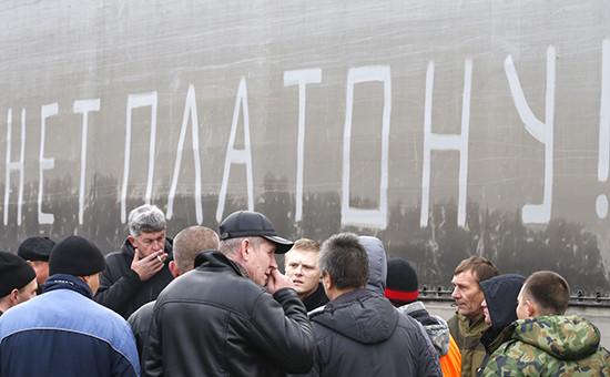 Всероссийская акцияпротеста дальнобойщиков в связи свведением оплаты проезда черезсистему «Платон»