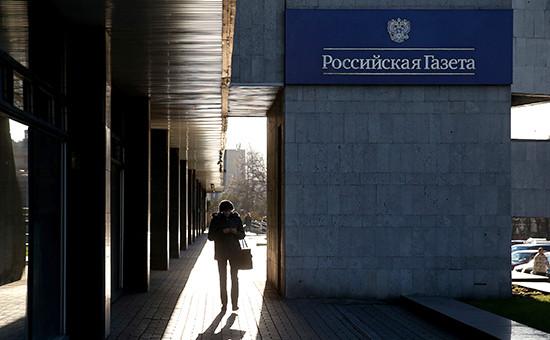 У входа вздание редакции «Российской газеты». Ноябрь 2015 года.
