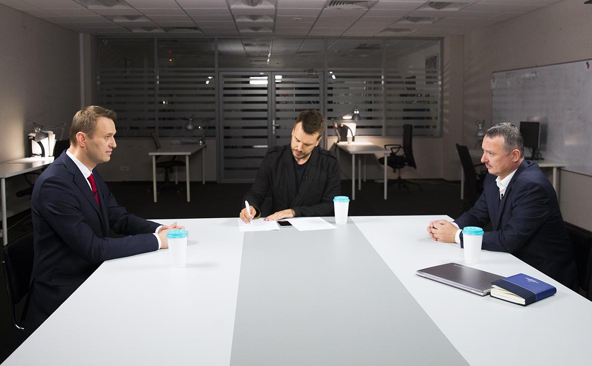 Алексей Навальный, Михаил Зыгарьи Игорь Стрелков (слева направо)