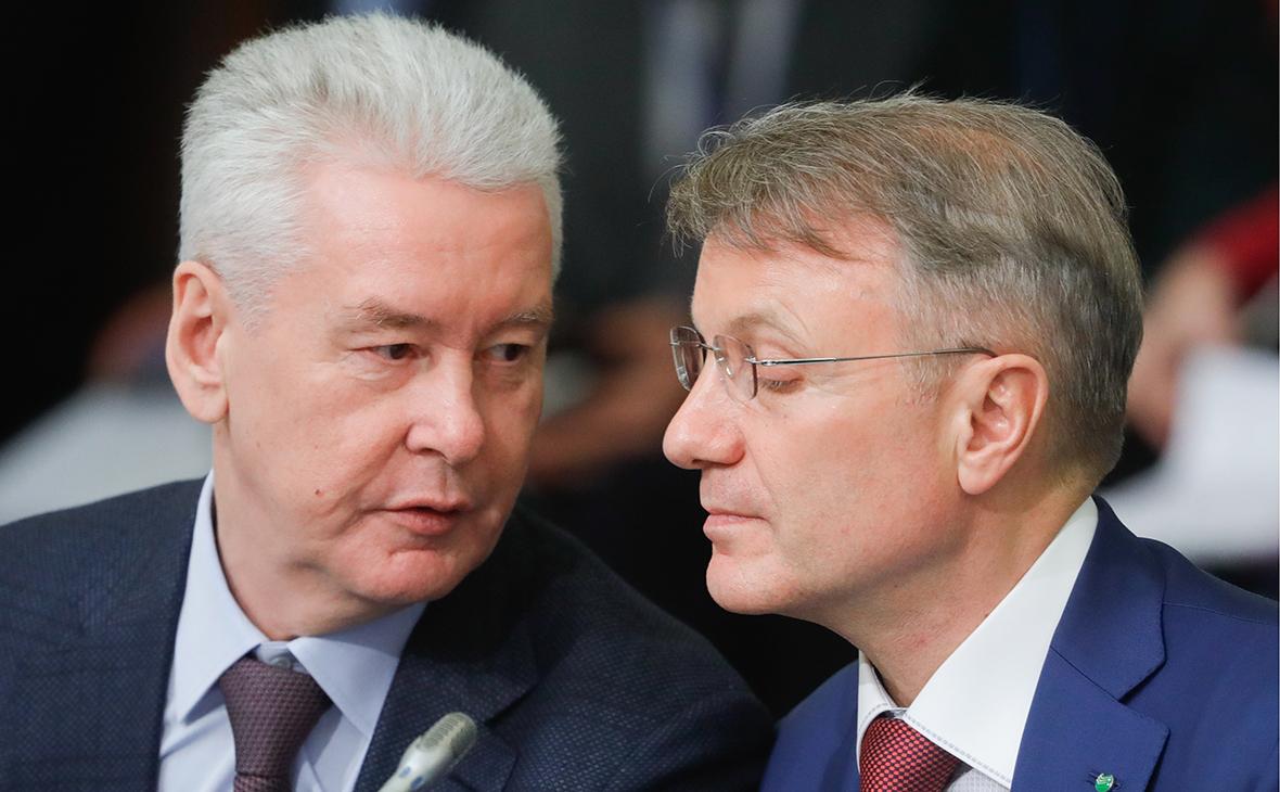 Мэр Москвы Сергей Собянин и президент, председатель правления Сбербанка РФ Герман Греф