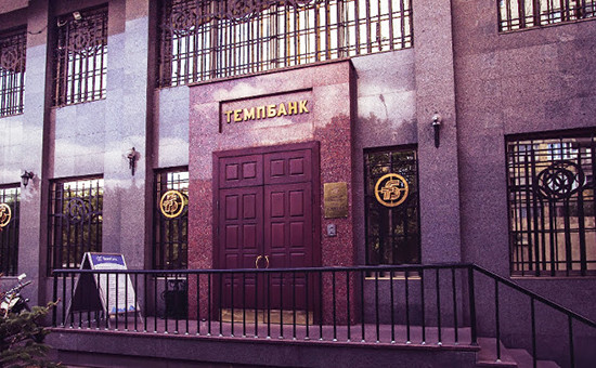 Головной офис Темпбанка в Москве