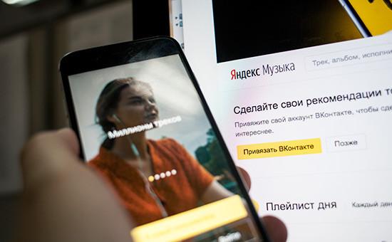 Приложение «Яндекс.Музыка»
