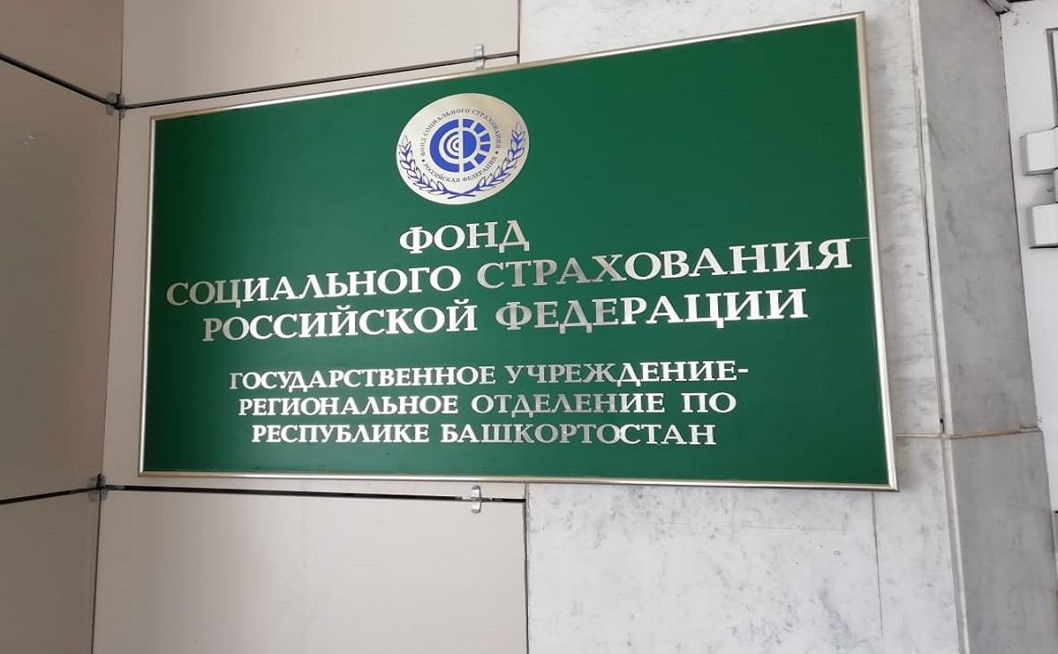 Фото:Региональное отделение ФСС по РБ