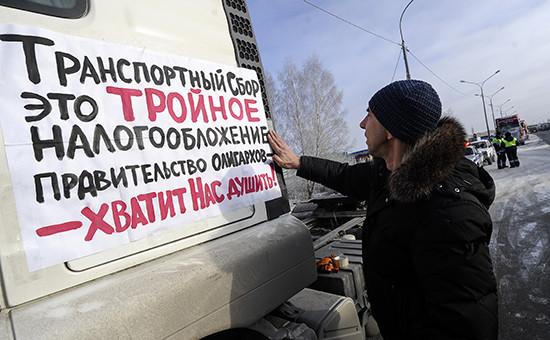 Массовая акция протеста дальнобойщиков в Новосибирске