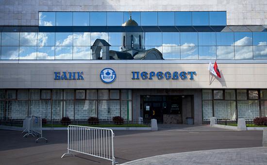 Офис банка «Пересвет»