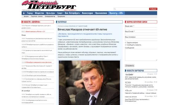 Сайте газеты «Вечерний Петербург»
