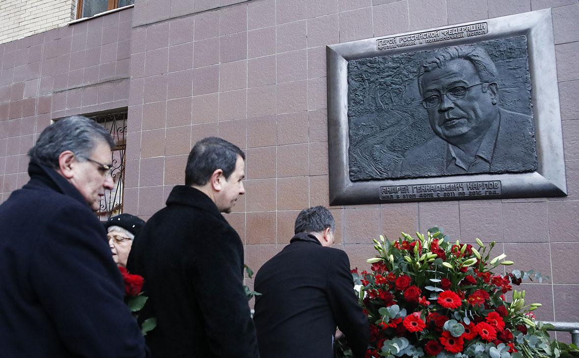 Церемония открытия мемориальной доски российскому дипломату Андрею Карлову в Москве