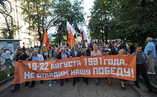 Акция, посвященная годовщине событий августа 1991года.Москва, 22 августа 2011 года