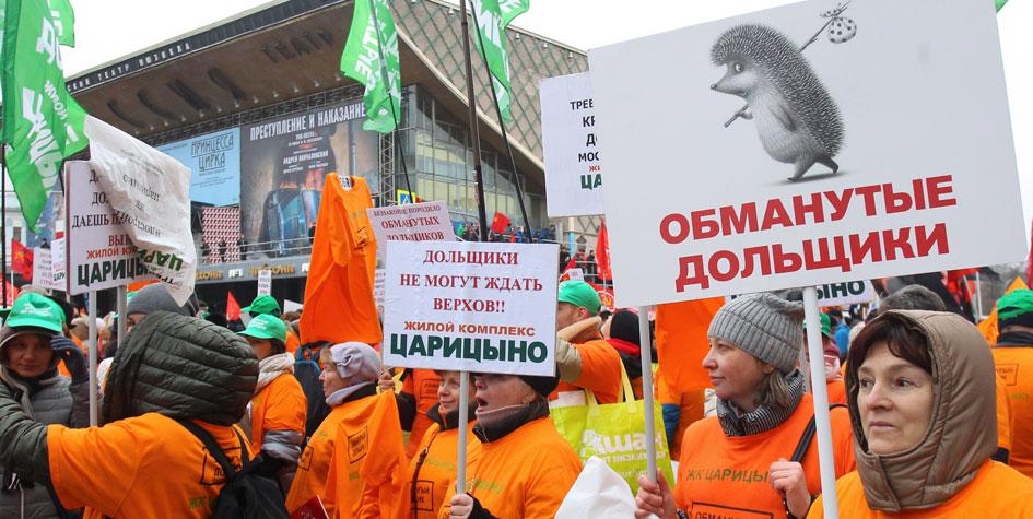 Митинг пострадавших дольщиков в Москве