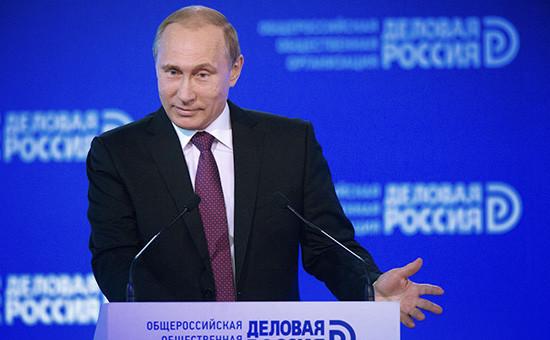 Президент России Владимир Путин на пленарном заседании 10-го бизнес-форума «Движение на опережение» общероссийской общественной организации «Деловая Россия»