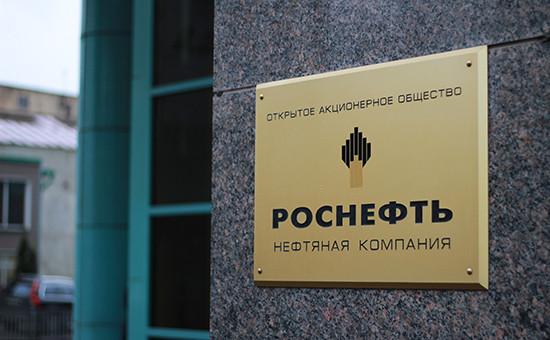 Офис компании «Роснефть» вМоскве