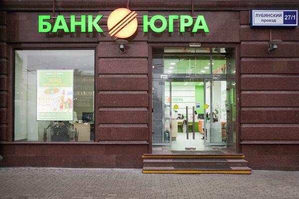 Фото: банк Югра