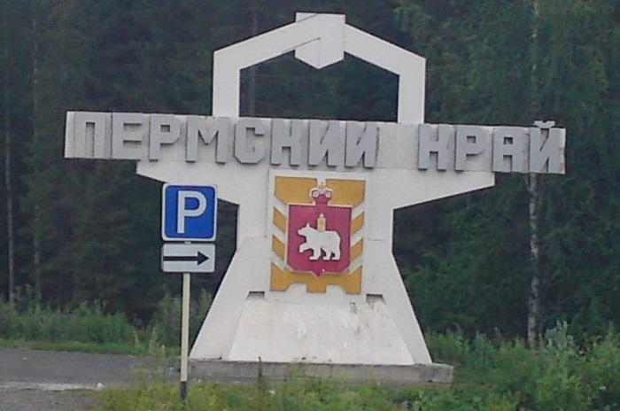 Фото:РБК Пермь