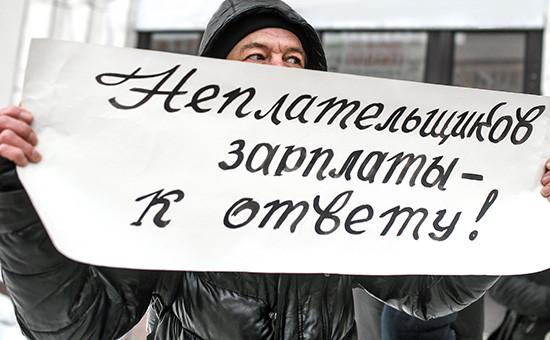 Пикетс требованием вернуть долги из-за задержки зарплаты в Москве, 2016 год