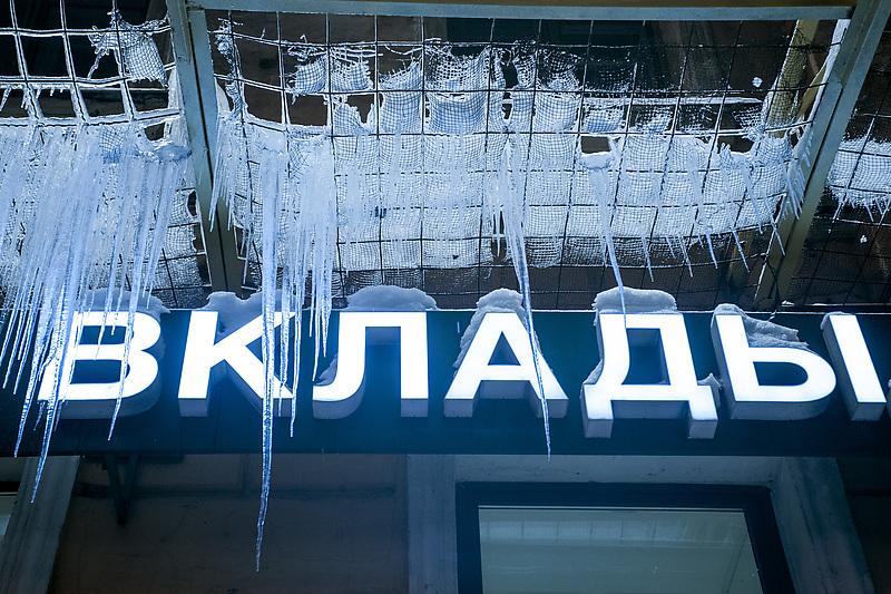 Фото:Сергей Николаев/Интерпресс