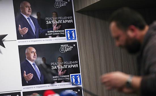 Предвыборные плакаты партии ГЕРБ 