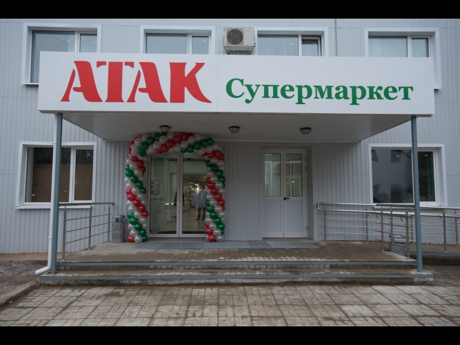 Фото: ataksupermarket.ru