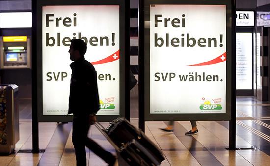 Предвыборная агитацияНародной партии Швейцарии
