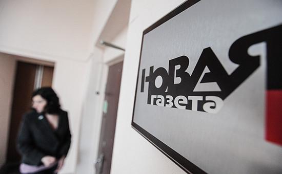 Табличка у входа в редакцию «Новой газеты»