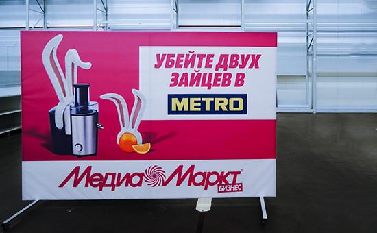 Рекламный баннерв гипермаркете Metro Cash & Carry (Metro C&C) на 104-м км МКАД