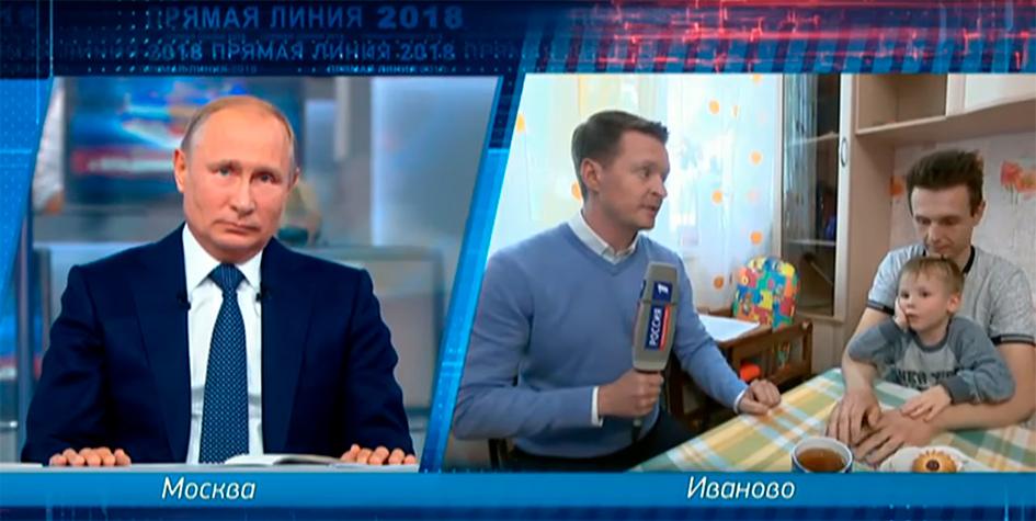 Кадр из трансляции прямой линии Владимир Путина 7 июня