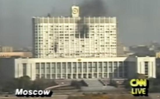 Штурм Белого дома 4 октября 1993г. Трансляция CNN.