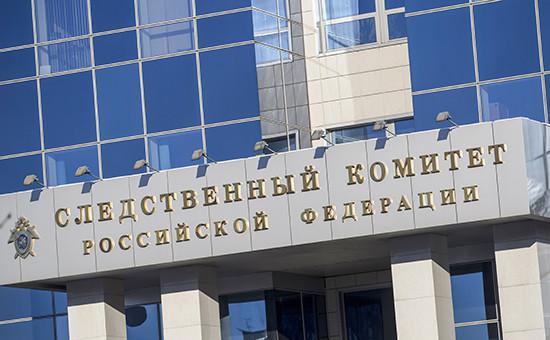 Здание Следственного комитета РФ. Январь 2014 года