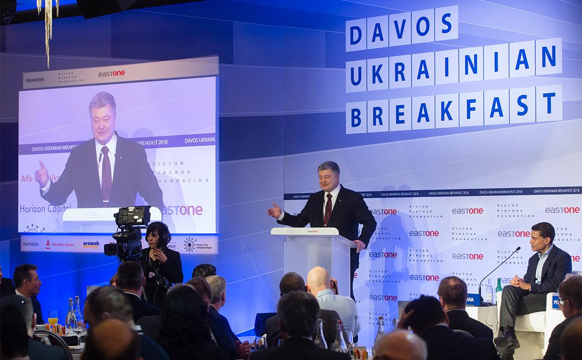 Петр Порошенко во время выступления на заседании 48-го Всемирного экономического форума