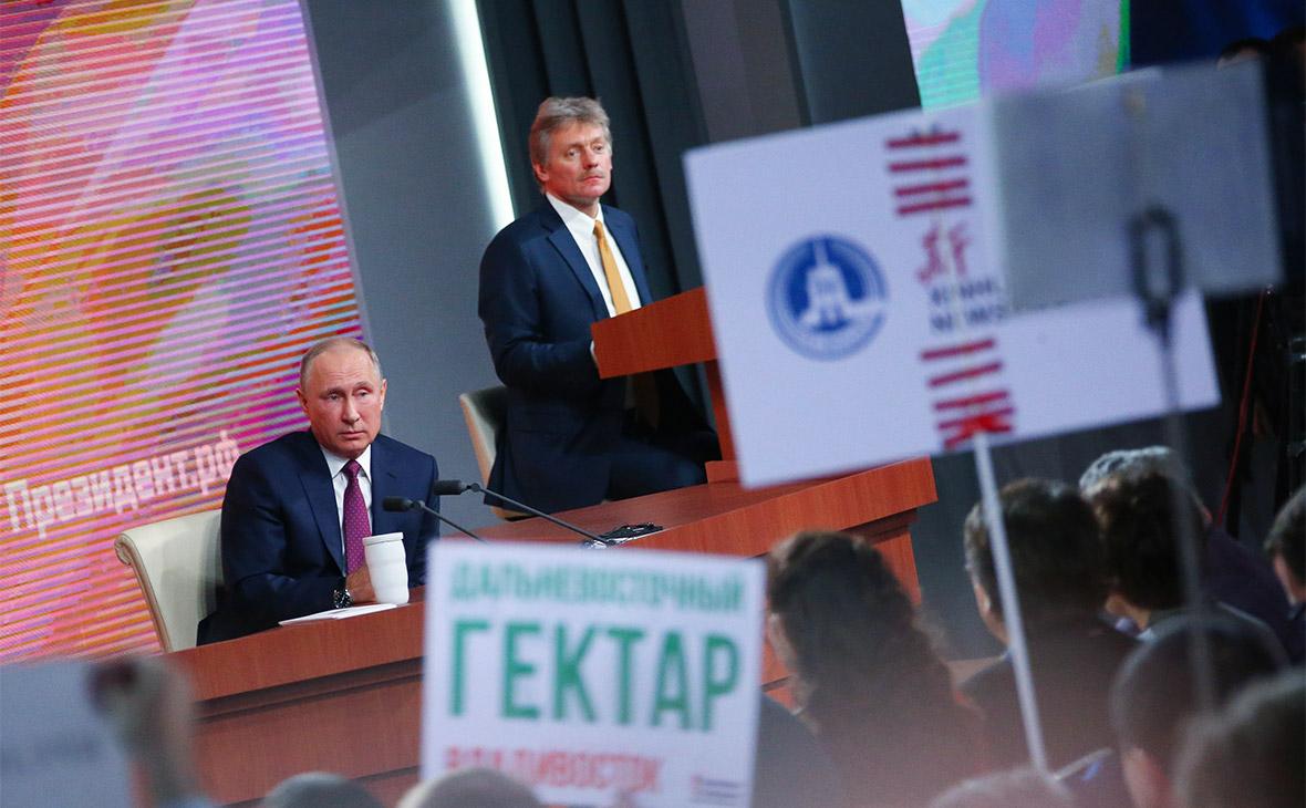Владимир Путин и Дмитрий Песков (слева направо) во время большой ежегодной пресс-конференции президента РФ Владимира Путина